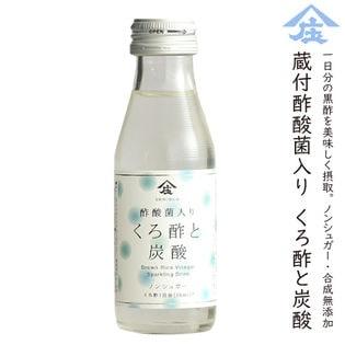 蔵付酢酸菌入り くろ酢と炭酸 95ml×10本セット