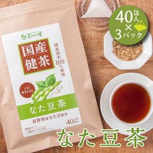 【3g×40包入×3パック】国産 なた豆茶  ティーバッグ ノンカフェイン 刀豆茶 健康茶 刀豆