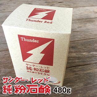 【480g×2箱】サンダーレッド純粉石鹸
