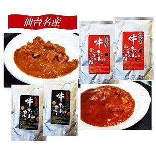 【仙台名物】 本格煮込みやわらか牛たんカレー・牛たんシチュー200g×4袋ギフト