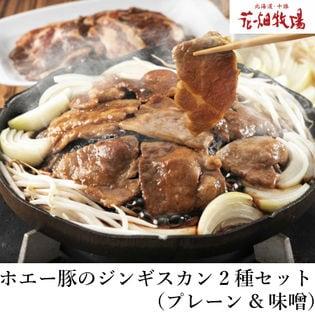 【計720g/2種セット】花畑牧場ホエー豚ジンギスカン(プレーン味&味噌味)4袋小分け