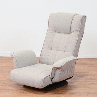 【ベージュ】リクライニング肘付回転座椅子