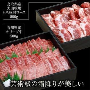 【約1kg】香川県産 讃岐オリーブ牛500g&脂身まで甘い鳥取県産 大山牧場 もち豚肩ロース500g