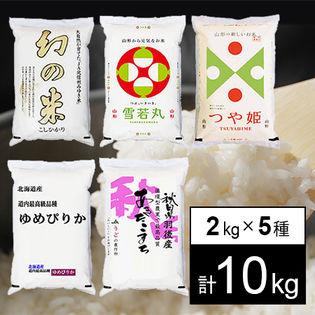 【10kg】令和2年産 バラエティ 5種セット(幻の米・うごこまち・雪若丸・ぴりか・つや姫各2kg)