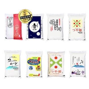 【16kg】 令和2年産 人気ブランド米 利き米 特別栽培米 2kg 8点 セット