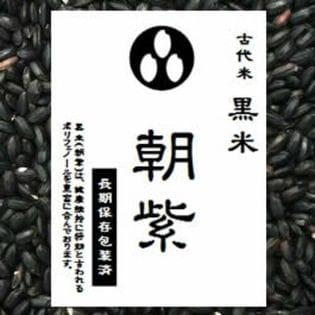 【900g】 古代米 黒米(令和2年産 千葉県産/山梨県産) 900gパック