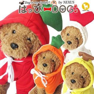 【にんじん/XL】犬 服 犬服 犬の服 パーカー トレーナー コスプレ