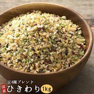 【1kg(500g×2袋)】国産ひきわり豆4種ブレンド (雑穀米・チャック付き)