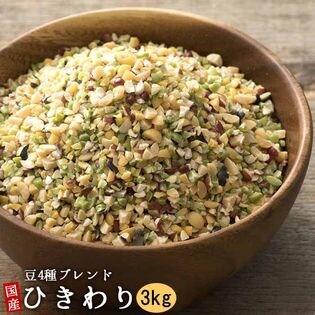 【3kg(500g×6袋)】国産ひきわり豆4種ブレンド (雑穀米・チャック付き)