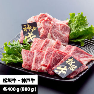 【各400g[計800g]】<松阪牛VS神戸牛>特選焼肉食べ比べセット
