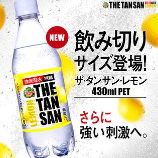 【24本】カナダドライ ザ タンサン レモン PET 430ml