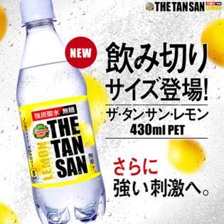 【48本】カナダドライ ザ タンサン レモン PET 430ml