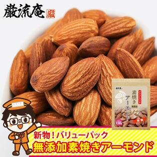 【300g×1パック】アーモンド ナッツ 無塩 素焼き ロースト アーモンド