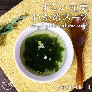 【たっぷり50包】すごい元気わかめスープ