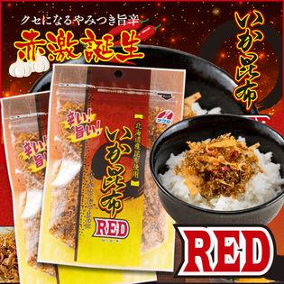【2袋×70g】TVで話題!いか昆布RED 70g 2袋セット 北海道産昆布使用♪