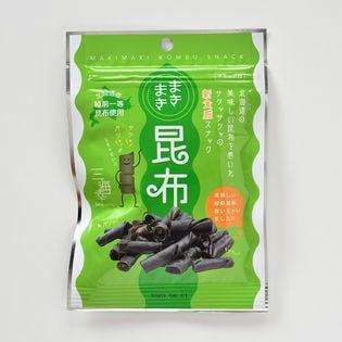 【9g×5袋】まきまき昆布 サックサクの新食感のスナック♪