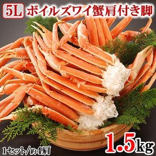 【1.5kg】5Lボイルズワイ蟹肩付き脚