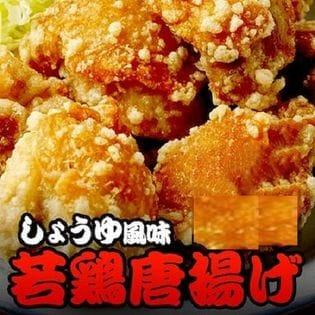 【2kg(1kg×2袋)】しょうゆ風味 若鶏唐揚げ
