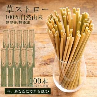自然由来 草ストロー 100本(10本入×10)
