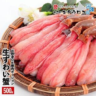 【500g(25-30本入)】ずわいがに 棒肉 ポーション 生 南蛮付