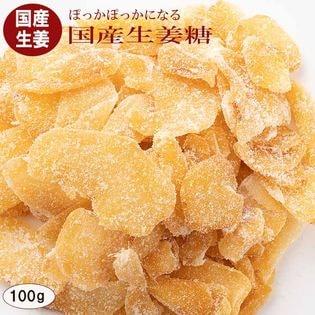 【100g(100g×1)】国産(高知県産)生姜糖ドライフルーツ(チャック付き)