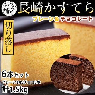 【 計1.5kg(6本セット)】みかど本舗 長崎カステラ 切り落とし プレーン&チョコレート