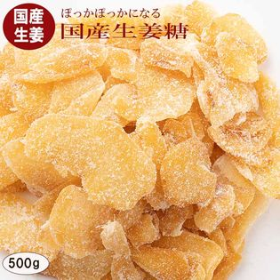 【500g(500g×1)】国産(高知県産)生姜糖ドライフルーツ(チャック付き)