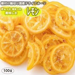 【100g(100g×1)】国産(愛媛県産)ドライフルーツ輪切りレモン(チャック付き)