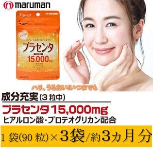 【3袋セット(1袋あたり90粒)】maruman (マルマン)/プラセンタ15000mg