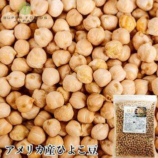 【900g】ひよこ豆