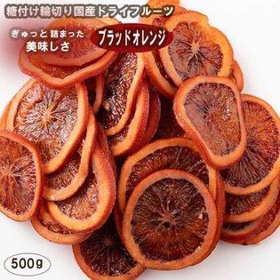 【500g(500g×1)】国産(愛媛県産)ドライフルーツブラットオレンジ(チャック付き)