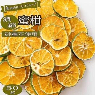 【50g(50g×1)】国産(愛媛県産)素乾燥温州ミカン(チャック付き)無添加ドライフルーツ