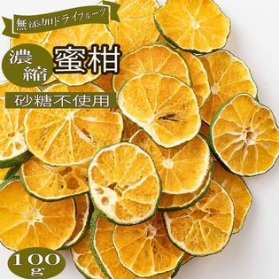 【100g(100g×1)】国産(愛媛県産)素乾燥温州ミカン(チャック付き)無添加ドライフルーツ