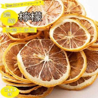 【50g(50g×1)】国産(愛媛県産)素乾燥レモン輪切り(チャック付き)無添加ドライフルーツ