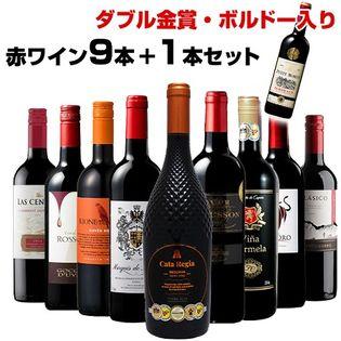 トリプル金賞受賞・ボルドー 入り 赤ワイン セット 10本 セット(9本+おまけ1本)