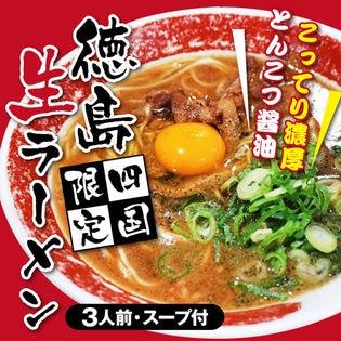 【3人前】徳島 生ラーメン だし付!四国限定 こってり濃厚とんこつ醤油