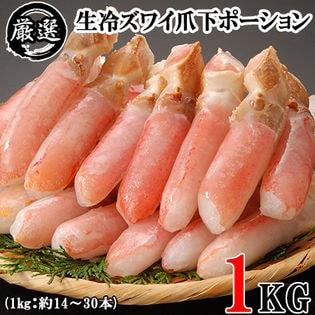 【1kg】生冷ズワイ蟹爪下ポーション