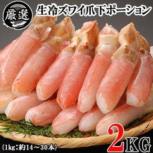 【2kg】生冷ズワイ蟹爪下ポーション