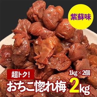 【紫蘇(しそ)】超トク!紀州加工のつぶれ梅「おちこ惚れ梅」たっぷり2kg(1kg×2パック)