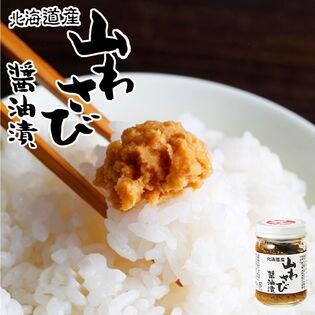 【計200g(100g×2個)】山わさび 醤油漬け 北海道 お土産