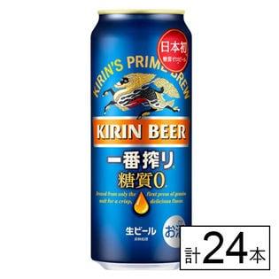 【送料込265.9円/本】キリン 一番搾り 糖質ゼロ500ml×24本