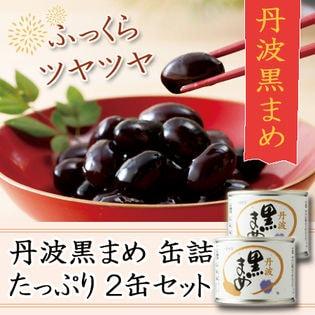【調理不要・2缶500g】丹波篠山産「黒豆甘煮」正月に欠かせないつやつやふっくらな黒豆を缶詰に