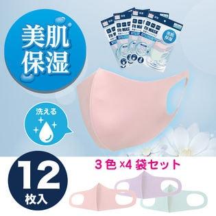【3枚入り×4袋/ピンク・パープル・ミントグリーン】保湿フィットマスク3色組12枚