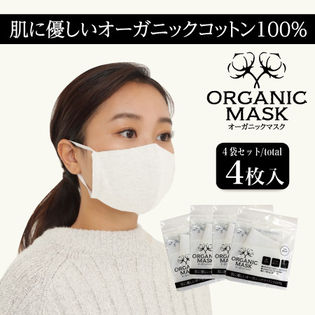 【4枚入り/ホワイト】繰り返し使えるオーガニックコットンマスク