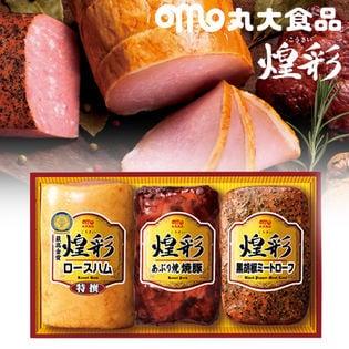 【3種 計700g】丸大食品 煌彩シリーズギフト(GT-40B)