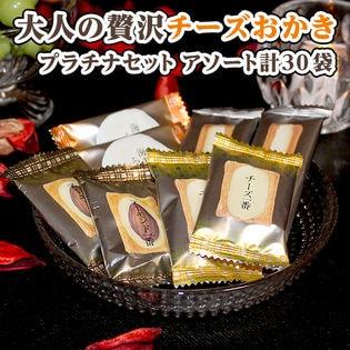 【4種計30袋/個包装】大人の贅沢チーズおかき プラチナセット<アソート30袋>