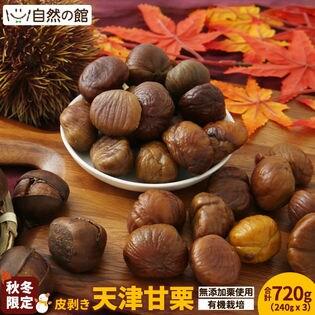 【720g(240g×3袋)】おいしいむき甘栗(有機栽培栗)