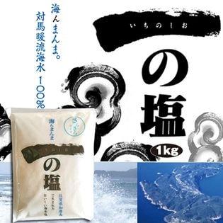食塩 一の塩(さらさらタイプ)【1Kg×3袋セット】