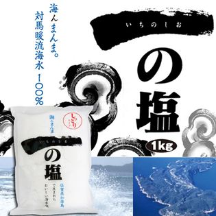 食塩 一の塩(しっとりタイプ)【1Kg×3袋セット】