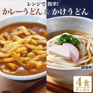 【4食】レンジでチンする讃岐うどん食べ比べ